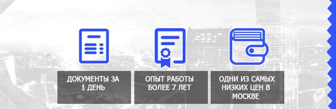 открытие ордера ОАТИ в Москве